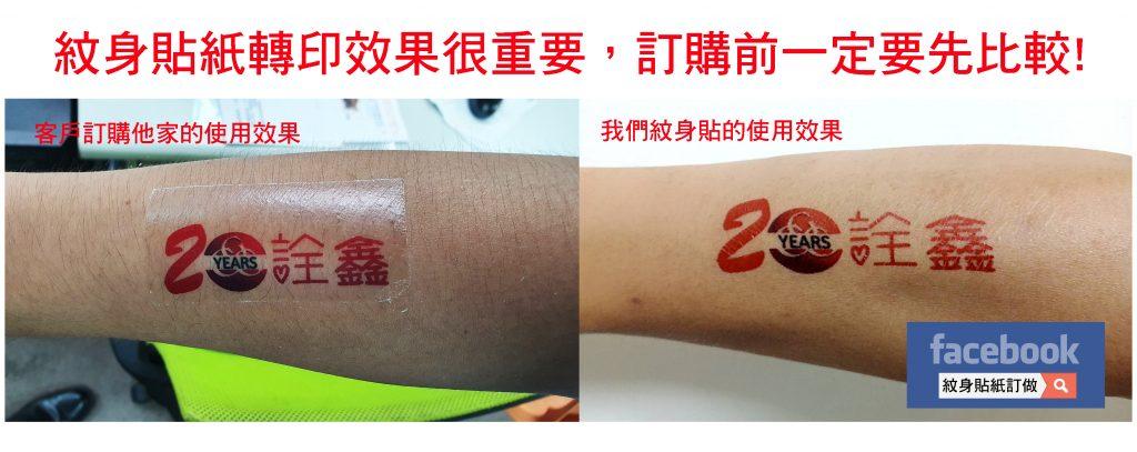 紋身貼紙使用方法